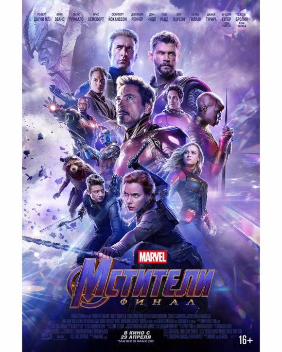 Avengers-Endgame-S